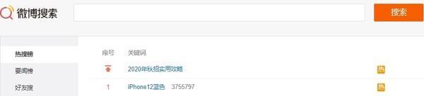 """""""iPhone 12蓝色""""冲上热搜榜第一位!原因真是没想到"""