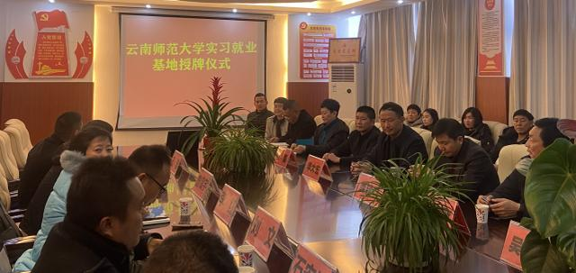 昭通建飞学校成为云南师范大学教学实践与就业基地插图3