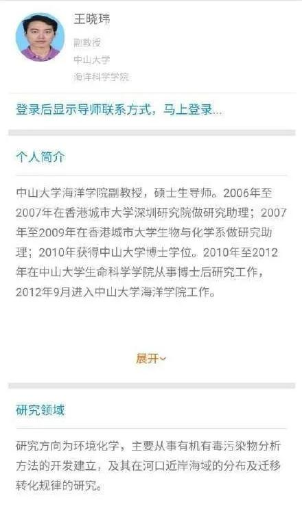 中大教师婚外情被直播:微信群不背这口锅-微信群群发布-iqzg.com