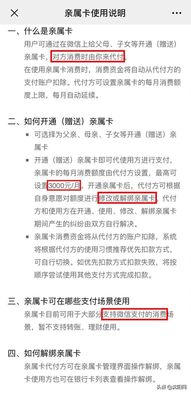 微信群、支付宝的这个功能使用时一定注意-微信群群发布-iqzg.com