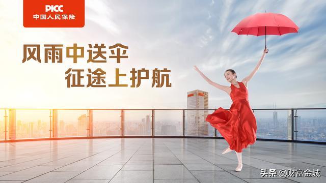 中华人民财险股权有限责任公司公布特点发展战略广告词