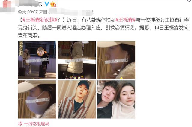 王栎鑫疑似新恋情曝光,女方腰细腿长鼻梁挺,两人现身酒店订房间插图