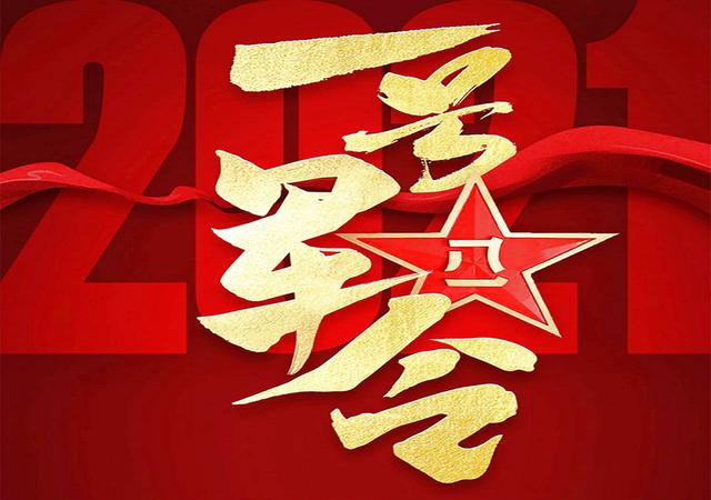 新春伊始党中央主席、国家领导人中央军事委员会现任主席习总