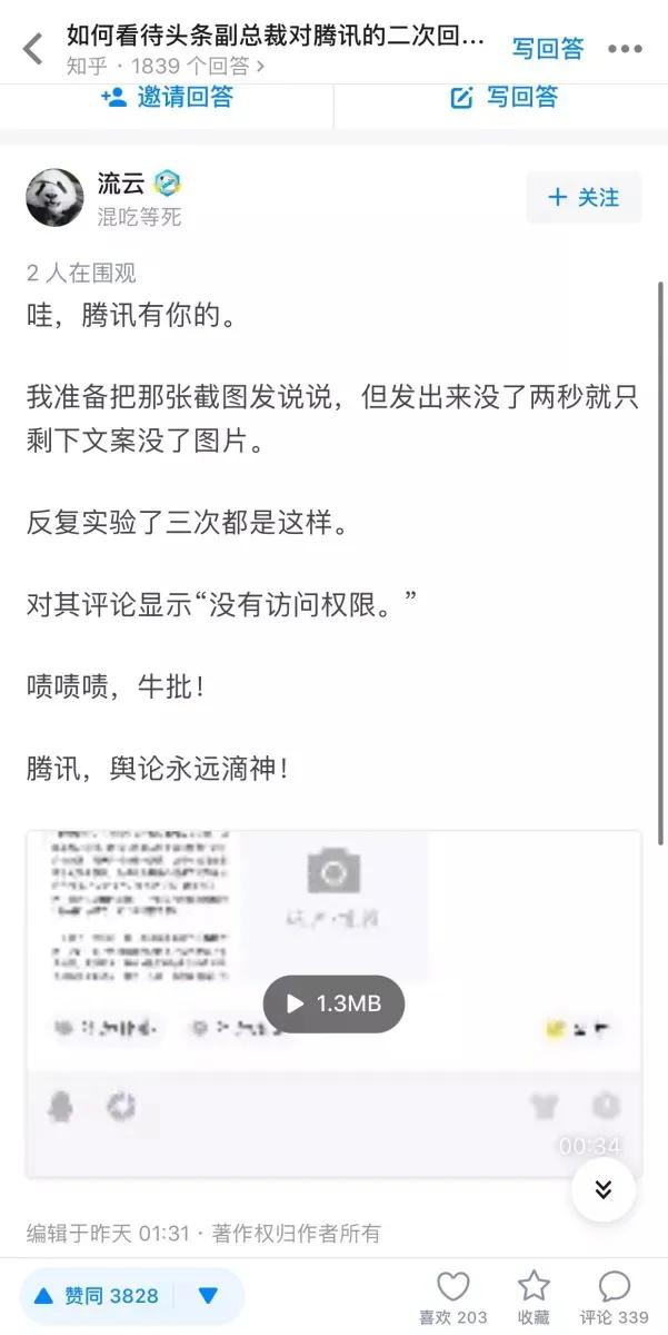 微信群、QQ屏蔽批评微信群大全言论 这算资本控制舆论吗?-微信群群发布-iqzg.com