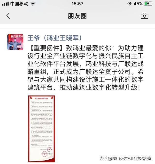 恭喜王爷上岸,喜提一亿小目标!广联达全资收购鸿业科技