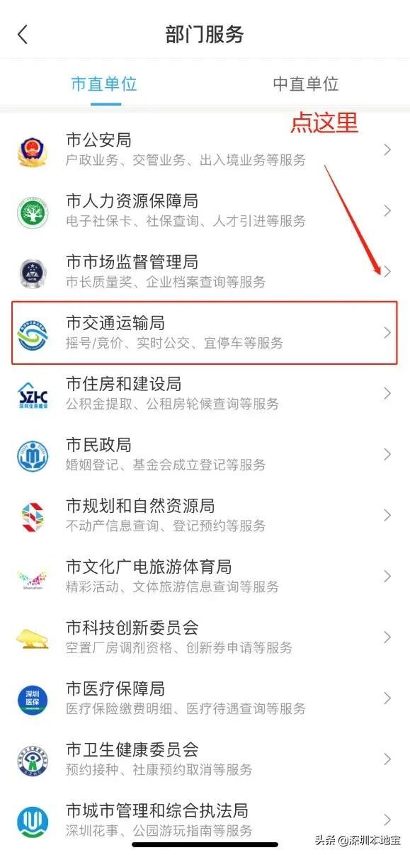 太好了!深圳全市官方统一学车报名入口上线!再也不怕被坑插图(8)