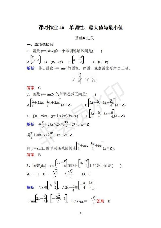 新版高中数学必修一习题46——三角形式的单调性最值(带解析)