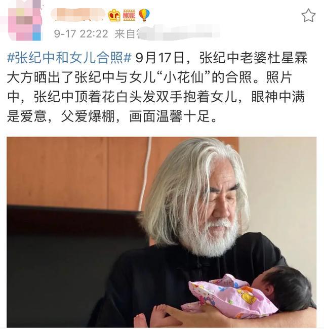69岁张纪中与二胎女儿合照,满脸皱纹胡子雪白,网友:像爷孙【www.smxdc.net】