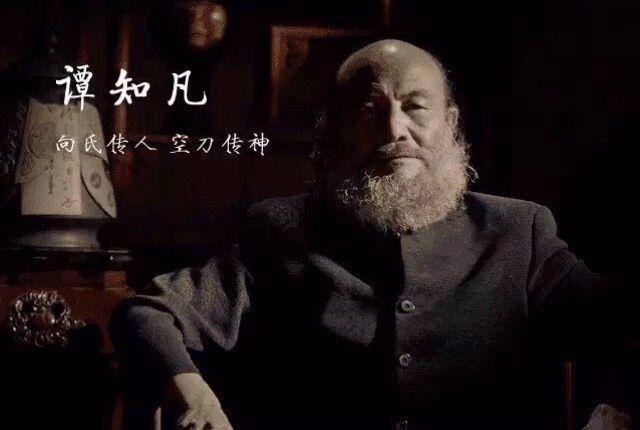 谭知凡-工艺美术大师-紫陶四老之一 紫陶介绍-第1张