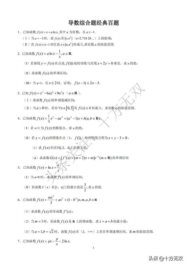 高考数学:导数综合题经典百题88页+详细答案解析