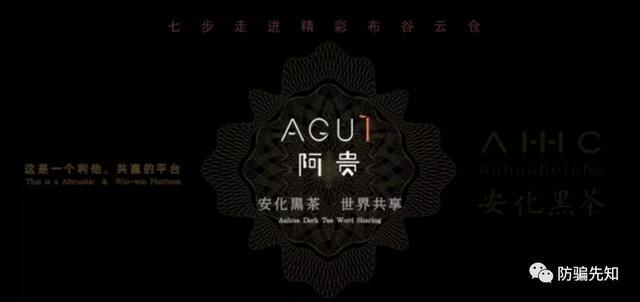湖南阿貴科技AHHC會員制度涉嫌傳銷