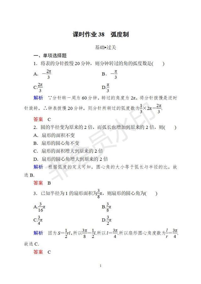 新版高中数学必修一习题38——弧度制(带解析)