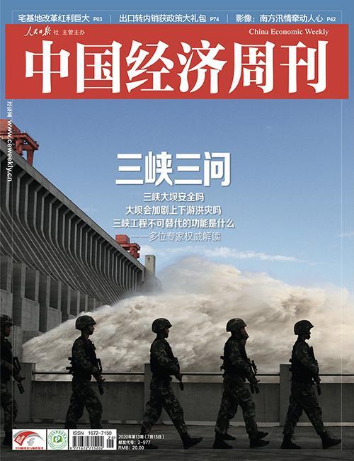 《中國經濟周刊》最新封面報道:三峽三問