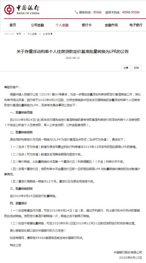 河南人注重了!8月25日起,房贷将有大变化插图1