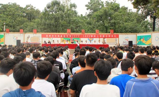 禹州市文殊高级中学2020—2021学年上学期开学典礼隆重举行