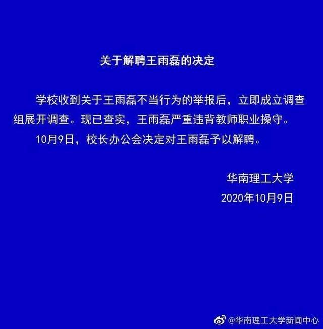 华南理工教授王雨磊被传涉性侵后遭解聘,本人独家回应:一直在家一切都好,正考虑如何向公众澄清事实 全球新闻风头榜 第1张