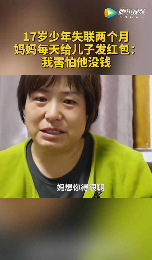 妈妈每天给失踪儿子发红包河南17岁男生失联70天,妈妈的红包每次都过期退回 全球新闻风头榜 第1张