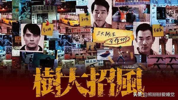 心影國語版土豆網,《樹大招風》銀河映像十年來最好的一部警匪電影