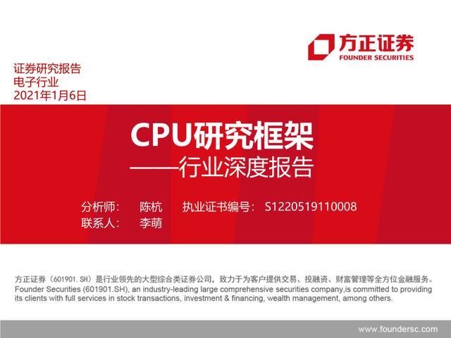 国内CPU项目投资逻辑性架构