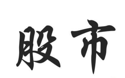"""与大盘走势相反的股票,持股一旦遇到""""放量长阳"""",就是庄家洗盘结束标志,万万不可卖出"""