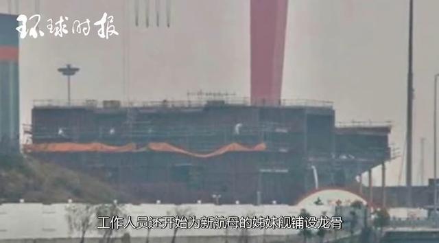 港媒报道海军航母进度喜人,第三艘正在组装,第四艘开始建造-第6张