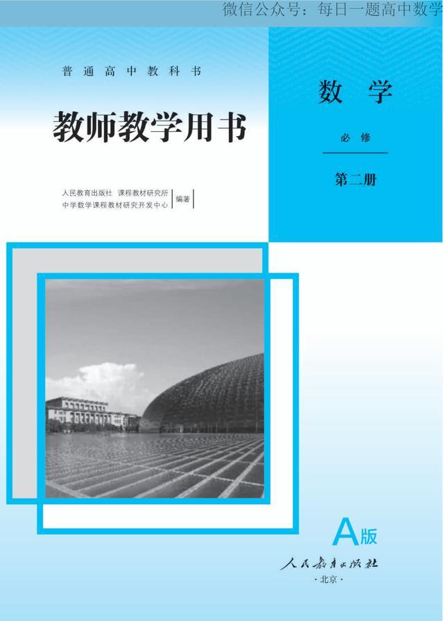高中数学新人教A版第二册教师用书-中学数学及其教学