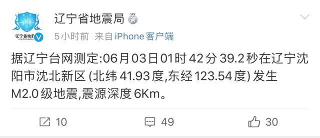 今天凌晨,沈阳发生M2.0级地震www.smxdc.net