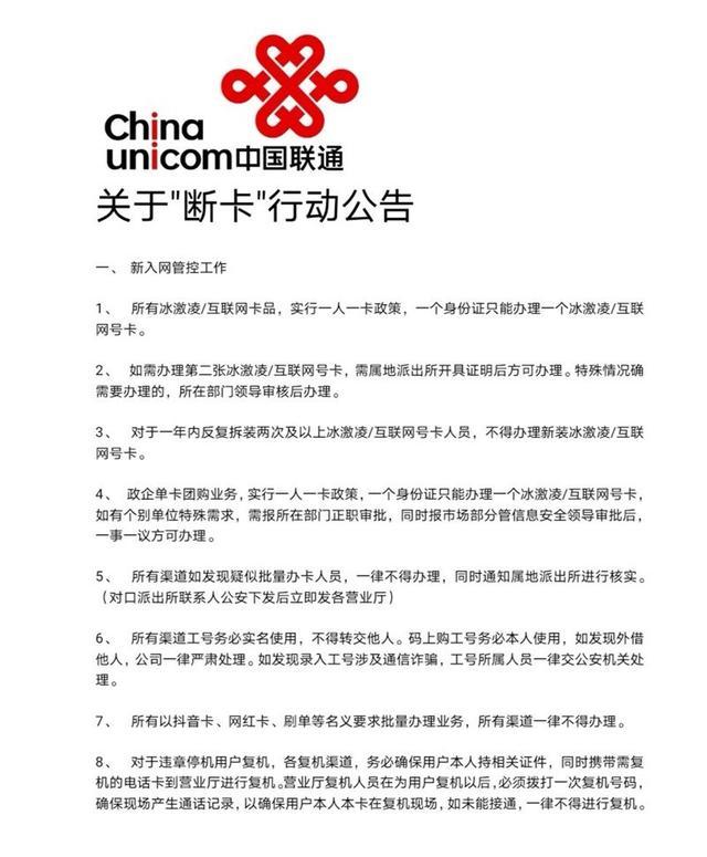 """中国联通发布""""断卡""""行动公告"""