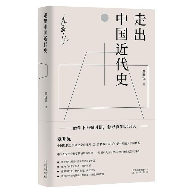 -_-章开沅在《走出中国近代史》中介绍了中国史学的背景、现状和前景。最喜欢的选文是:《读书与做人》、《历史的公正》(两篇)、《对话与理解》、《广义的对话》和《史学的品格》。最大的收获是,在阅读(学习)