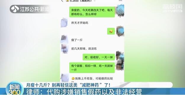 """""""日本减肥神药""""安全月瘦15斤?吃了损心又伤肝!"""