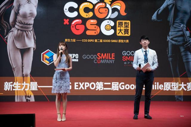第二届CCG EXPO x GOOD SMILE原型大赛 大佬频现,风采云集