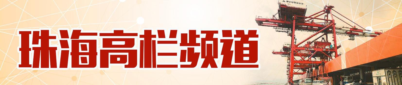"""向""""五毛食品""""宣战!高栏港区清查""""315""""晚"""
