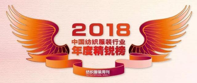 年度精锐榜|2018中国纺织服装行业十大优势品牌