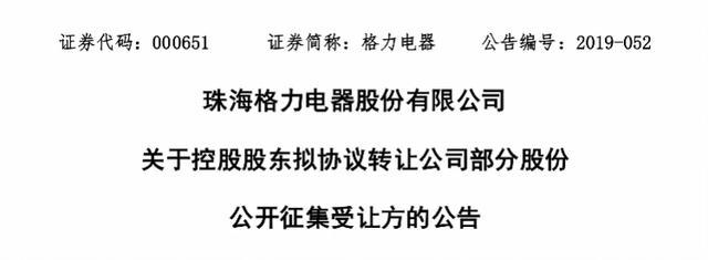 格力股票网上发行价,格力混改方案曝光:底价44.17元/股,珠海国资委已原则同意