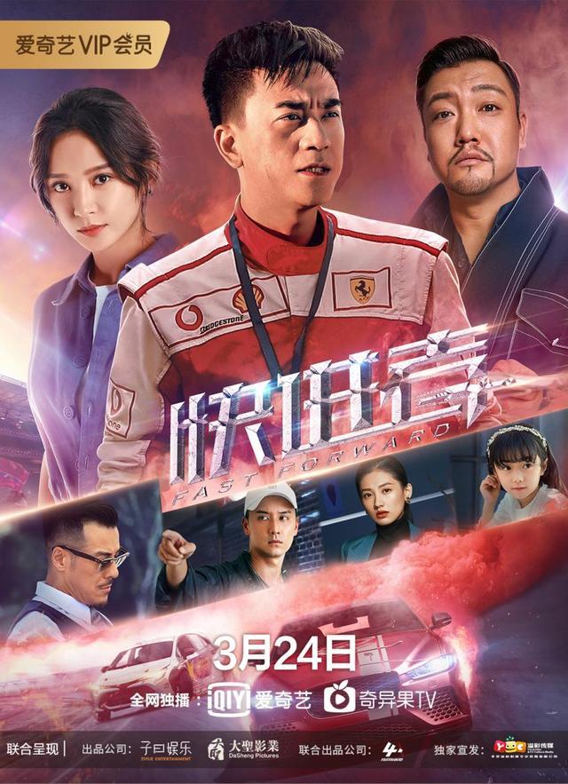 张瑞涵女演员,3月24日《快进者》爱奇艺上映 张瑞涵施诗贾冰领衔主演