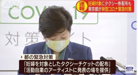 疫情严峻 东京都计划给每名孕妇发放1万日元出租车券