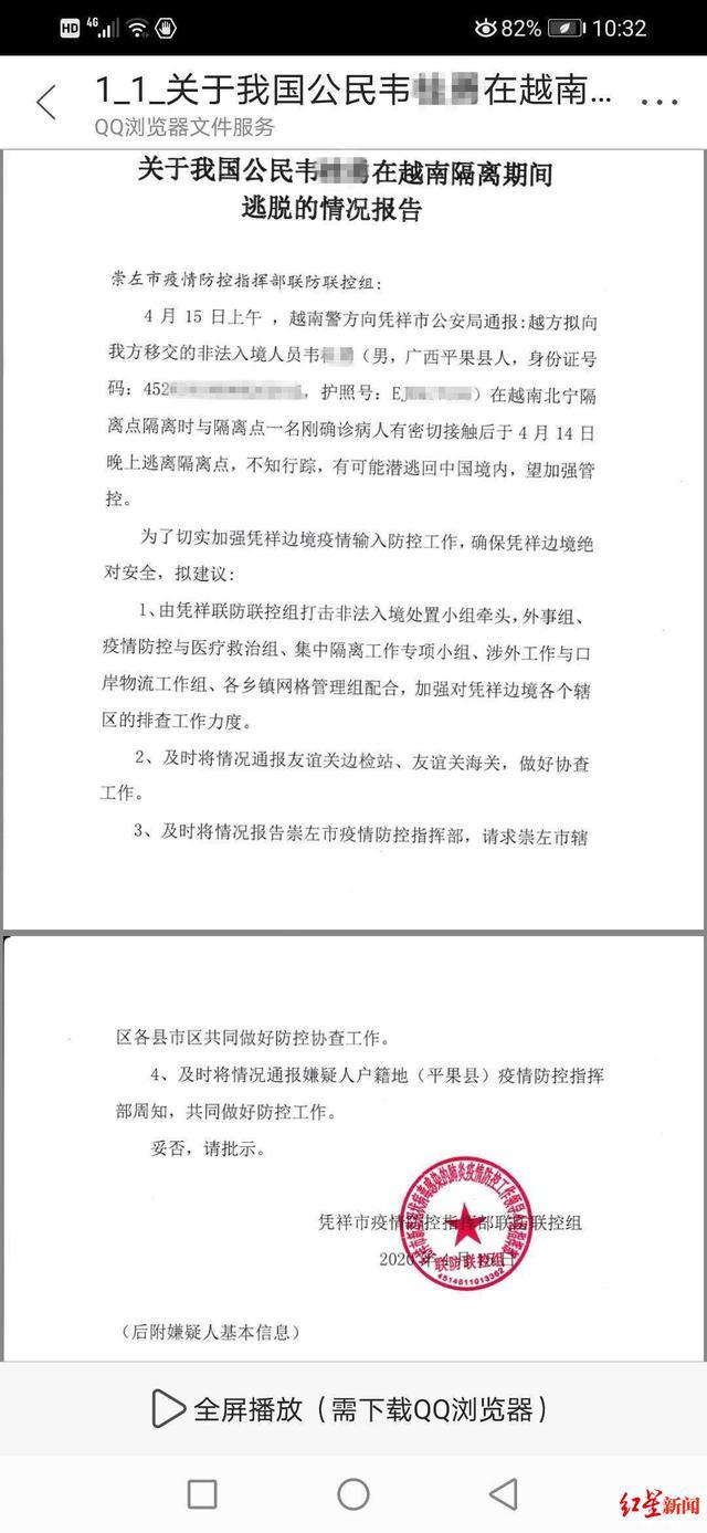 男子非法入境越南密接确诊患者后潜逃,官方:人抓到,在做核酸检测