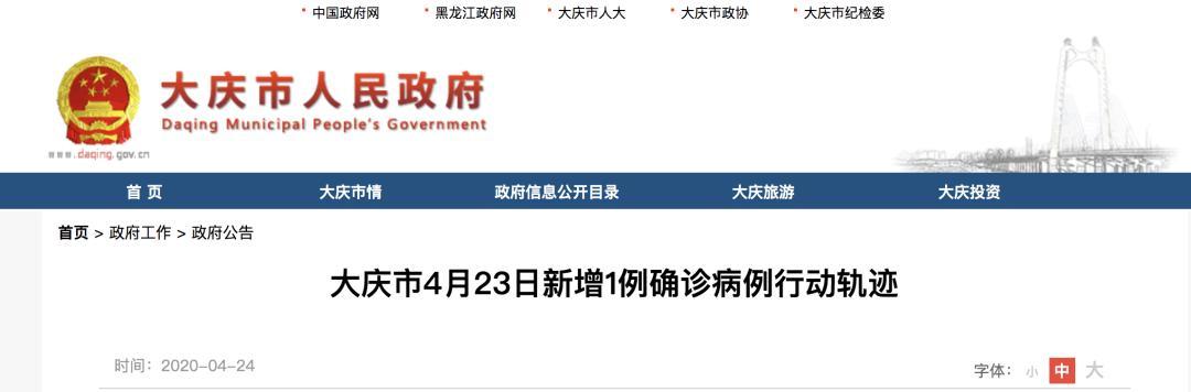 「热点」哈尔滨疫情再传一地!这里将开启超长隔离期..._pc加拿大28