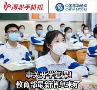 「新闻早茶」张家口中小学返校复课日期确定