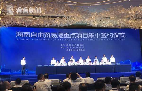 海南自由贸易港首次集中签约一批重点项目