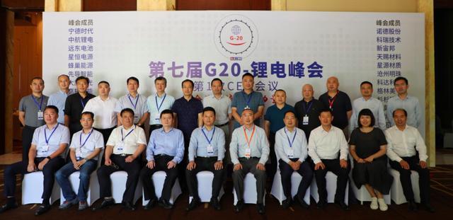 登陆全球战场 第七届G20-锂电峰会聚焦中国力量