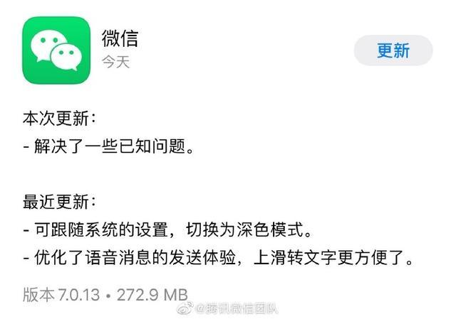 微信群团队:iOS版微信群已支持改微信群号,新功能正逐步覆盖中-微信群群发布-iqzg.com