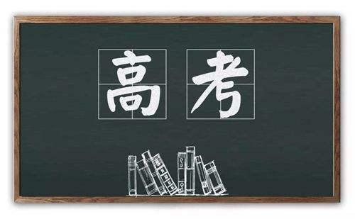 宿迁名师助力高考|数学如何备考?满满的干货在这里