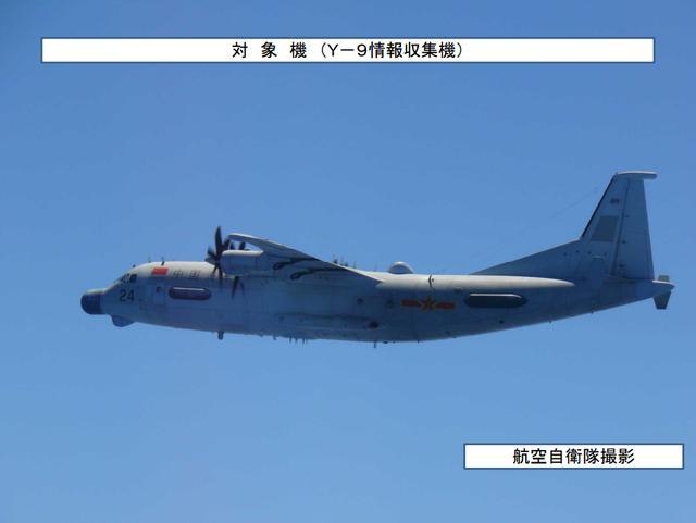 日本称中国运9特种飞机飞入日本海 自卫队紧急派战斗机应对