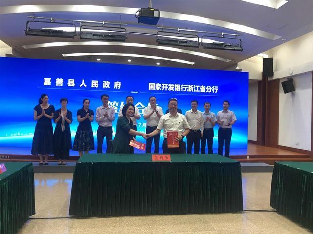 嘉善签约国家开发银行浙江省分行 启动新一轮开发性金融合作