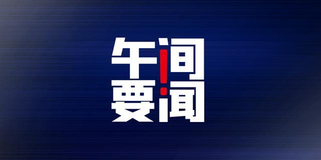 午间要闻 | 文旅部:暂不恢复出入境团队游;优信撤离北京:员工要么去西安,要么离职;宝马拟大幅提高电动车产量插图