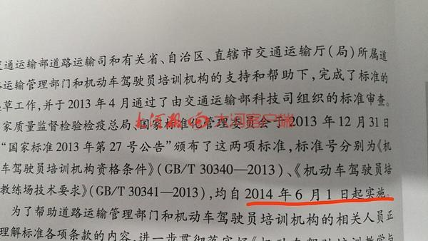信阳一公办驾校违规经营 多项要求不符合国家标准及河南省标准 主管部门称:按照河北省规定符合标准插图(6)