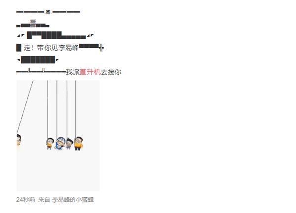 """昨晚你的微信群朋友圈被""""直升机""""刷屏了吗?微信群官方:在线等一个答案-微信群群发布-iqzg.com"""