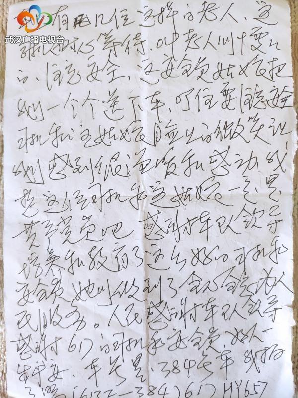 七旬老奶奶手写感谢信 盛赞公交司机和随车安全员