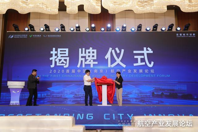 """首届中国(南京)航空产业发展论坛""""点燃""""南京空港经开区-今日股票_股票分析_股票吧"""